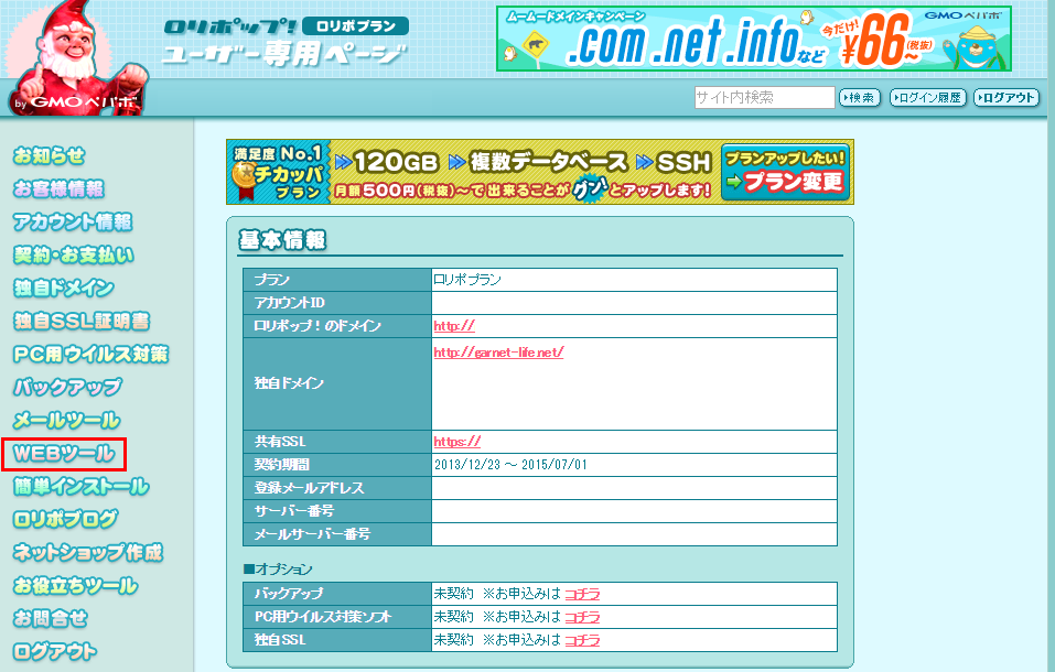 lollipop_server_march (1)