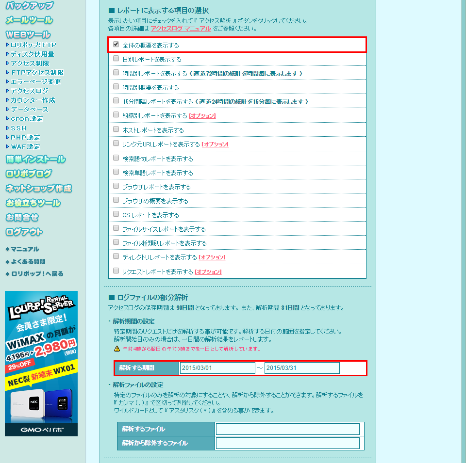 lollipop_server_march (4)
