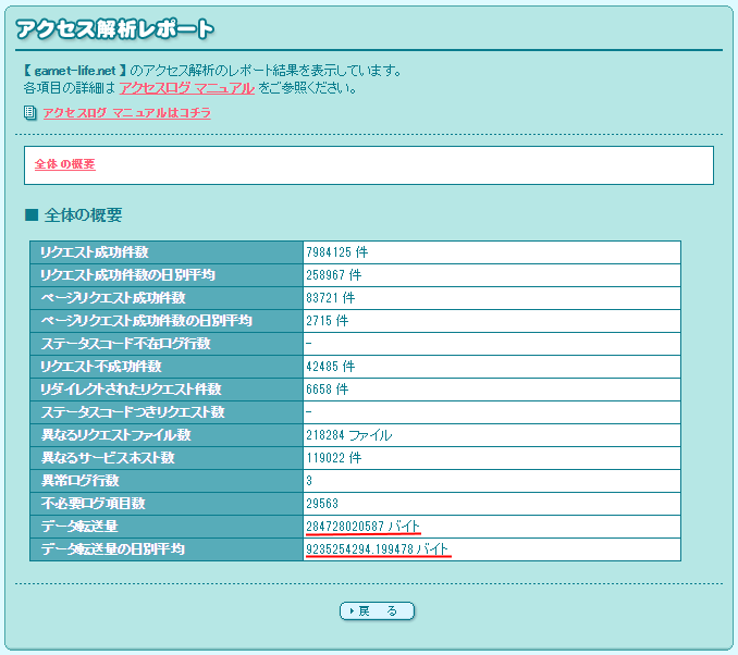 lollipop_server_march (5)