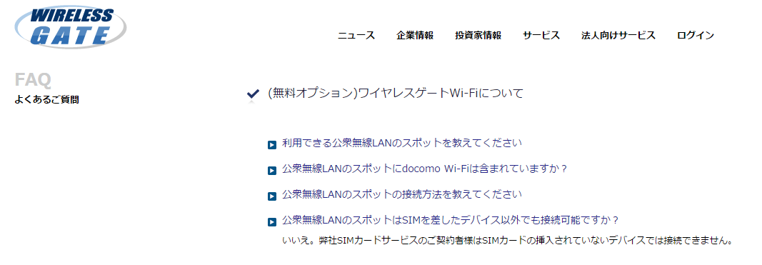 20150701_Wi-Fi