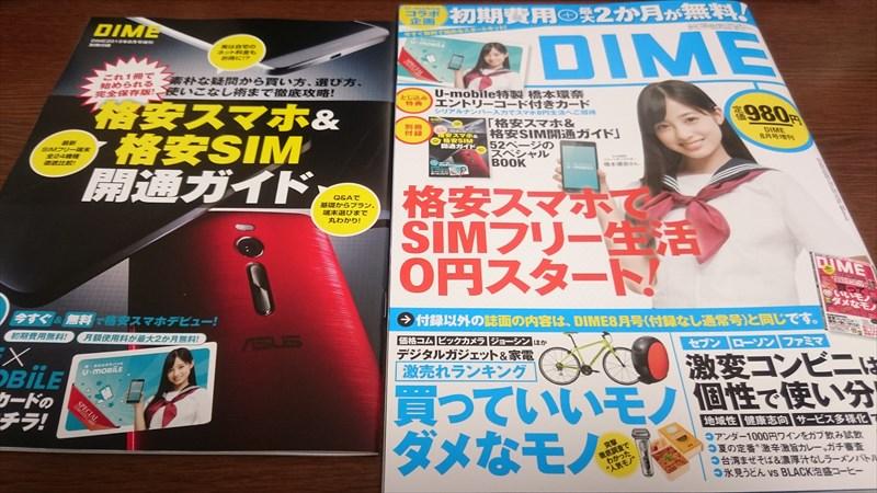 20150709_DIME (1)_R