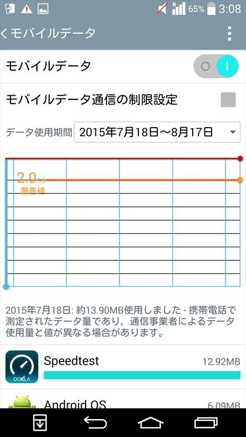 20150721_ChatSim (9)_R