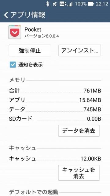 20150913_Pocket1
