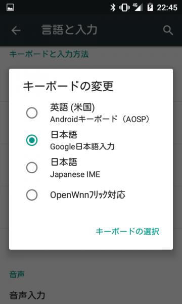 20151007_GoogleIME1
