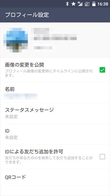 20151115_LINE2
