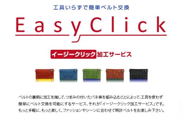 20151125_easyclick