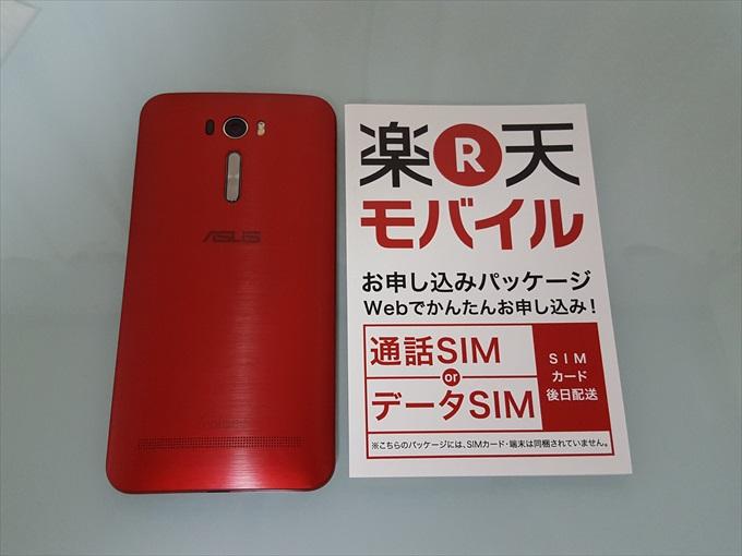 ASUS ZenFone 2 Laser ZE601KLと楽天モバイルのSIMパッケージ