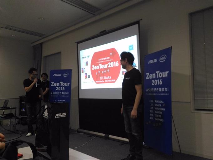 ZenTour2016のスライド