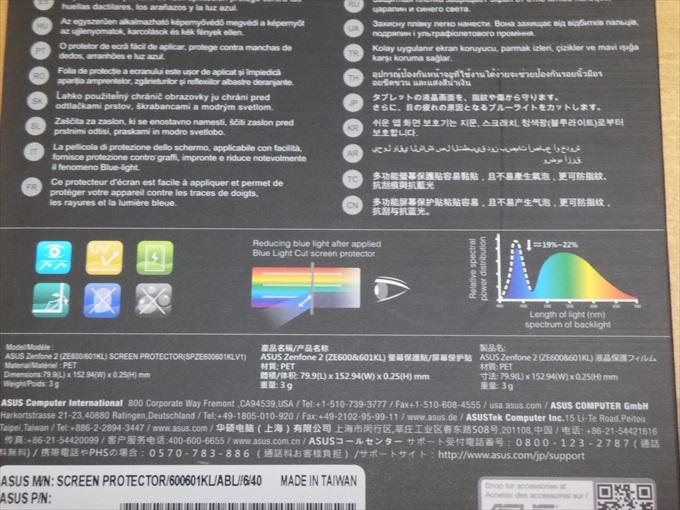 純正ブルーライトカット液晶保護フィルムの仕様