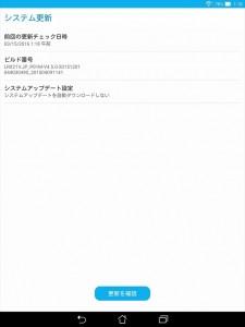 20160316_ZenPadS8 (2)