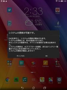 ASUS ZenPad S 8.0のシステム更新確認画面