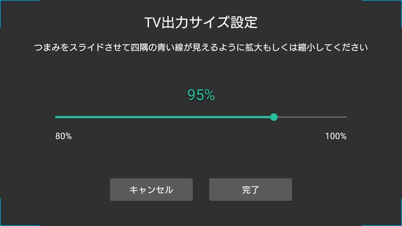 MHLのTV出力サイズ設定画面