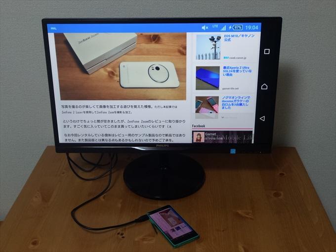 MHLでPCモニターに映し出されたスマホのブラウザ画面