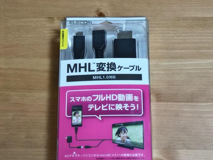 ELECOM製MHL変換ケーブルMPA-MHLHD20BK