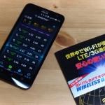 ASUS ZenFone 2 LaserとWIRELESS GATE SIM Fon PREMIUM Wi-Fi