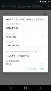 Nexus 5XのWi-Fiテザリング設定画面
