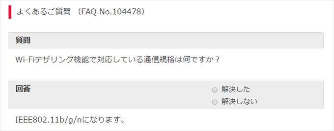 Y!mobileのNexus 5Xに関するよくある質問