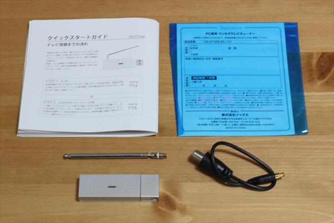 ワンセグチューナーDS-DT308SVの同梱品