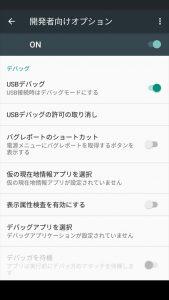 Nexus 5Xの開発者向けオプション