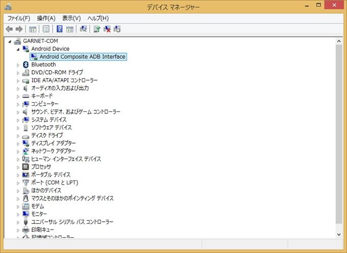 Windows 8.1のデバイスマネージャー