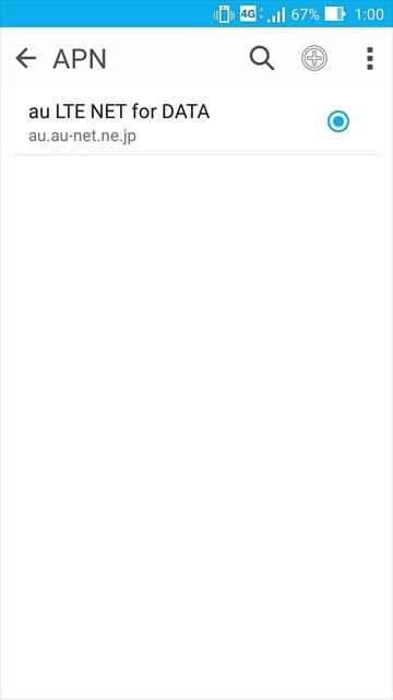 ASUS ZenFone GoにauのVoLTE SIMを挿したスクリーンショット