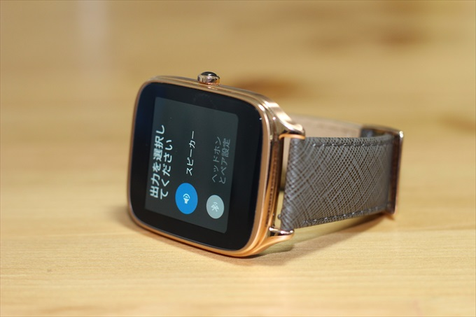 ASUS ZenWatch2 WI501Qはスピーカーで音声を再生することが可能