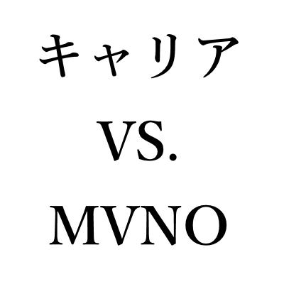 キャリアとMVNOの比較