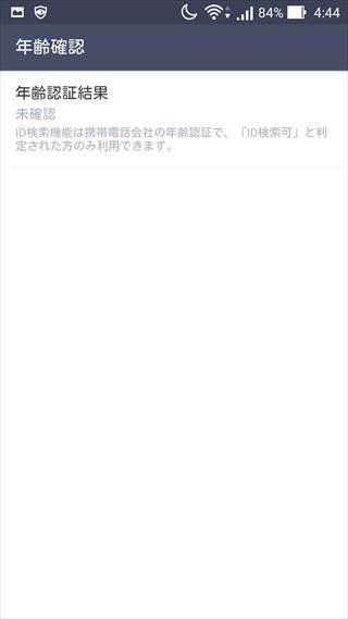 海外SIMを紐づけたLINEアカウントは年齢認証しなくてもID検索できる