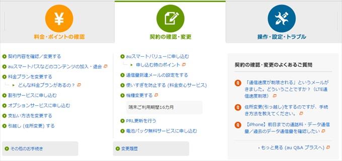 auお客さまサポートの画面
