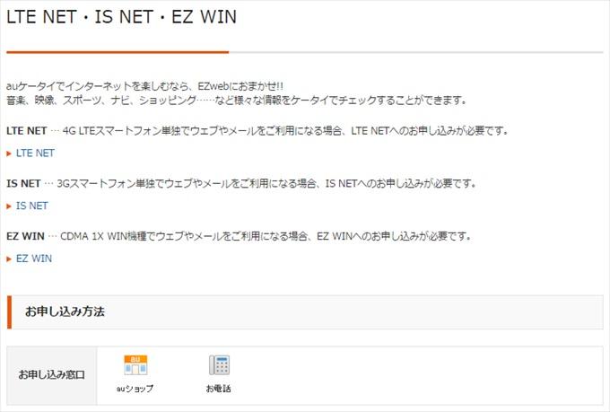 au LTE NETの申込み方法