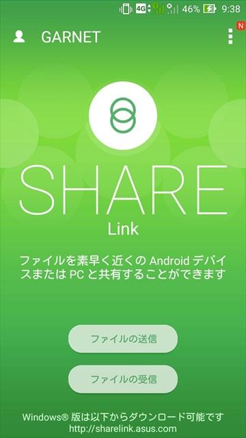 Androidアプリ Share Linkを起動した画面
