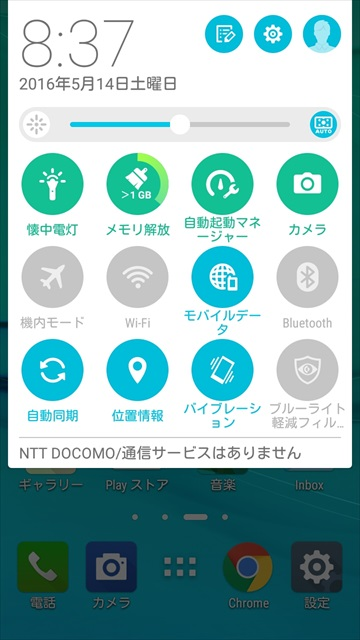 ASUS ZenFone Goのステータスバーに配置されたショートカット