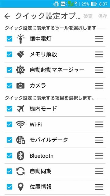 ASUS ZenFone Goのステータスバーに配置できるショートカットの一覧