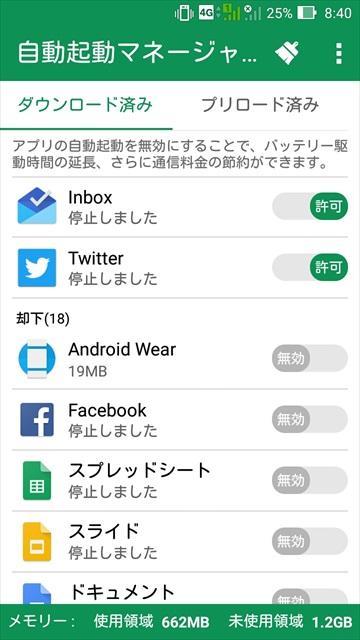 ASUS ZenFone Goの自動起動マネージャー設定画面