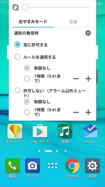 ASUS ZenFone Goのおやすみモード設定画面