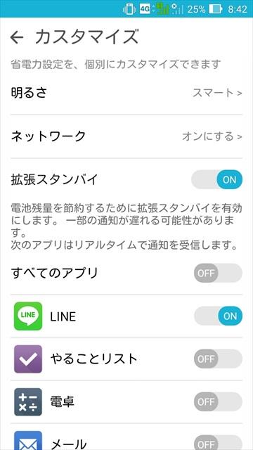 ASUS ZenFone Goの省電力設定カスタムモードの設定画面