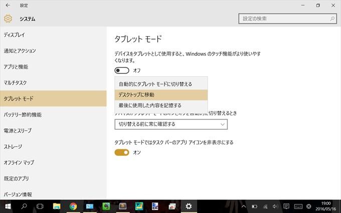 Windows10の起動時の動作に関する設定画面