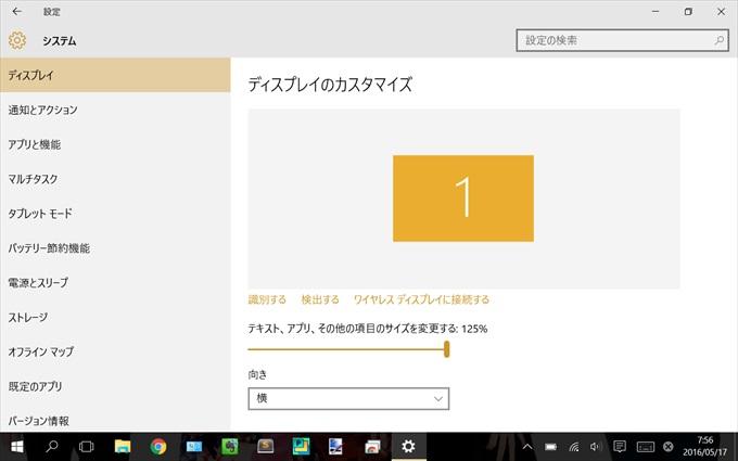 Windows10の表示サイズの拡大設定画面