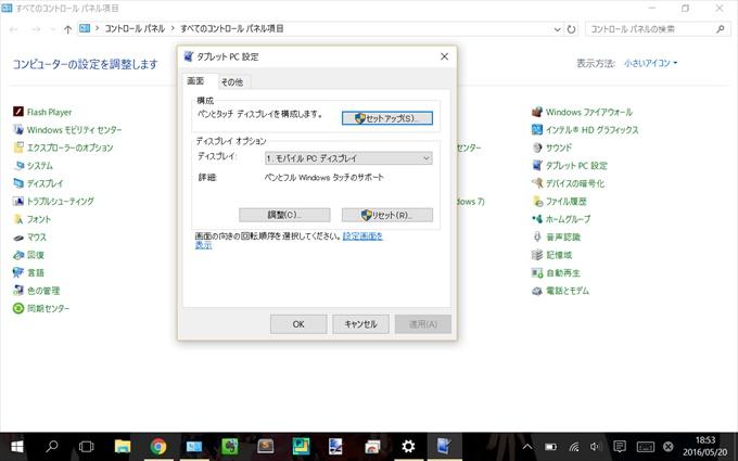 Windows10のタッチパネル調整設定画面