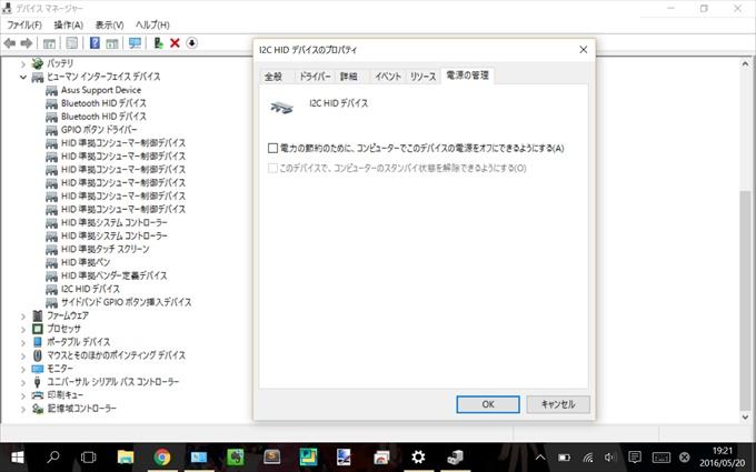 Windows10のデバイスマネージャー