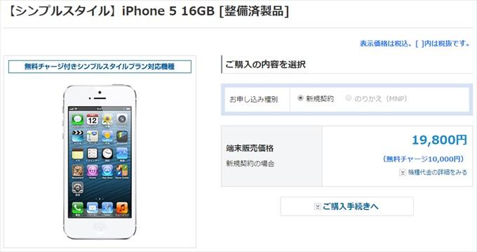 シンプルスタイルの整備済製品 iPhone 5 16GB ホワイト