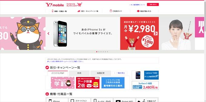 ワイモバイルオンラインストアのトップページ