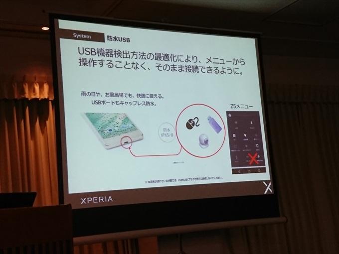 Xperia X Performanceはキャップレス防水、USB機器の使用も最適化