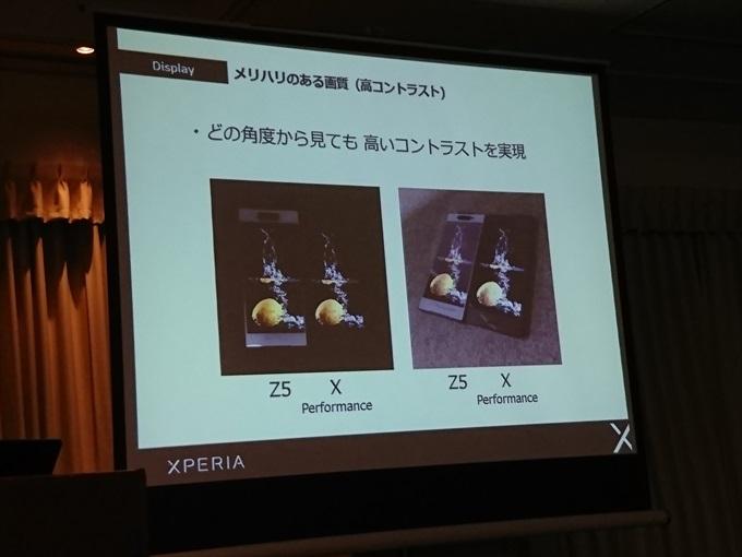 Xperia X PerformanceはZ5よりも高コントラスト