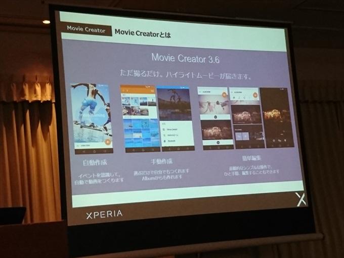 従来機種に搭載されているMovie Creator 3.6