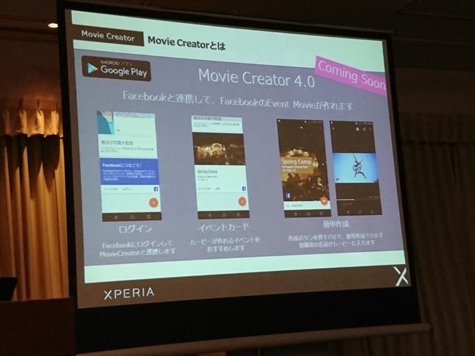Movie Creator 4.0はFacebookと連携する