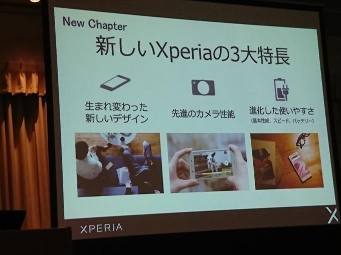 新しいXperia Xシリーズの3大特徴