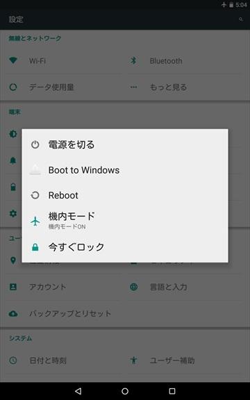 Chuwi Hi8 ProをWindowsへ切り替える方法2