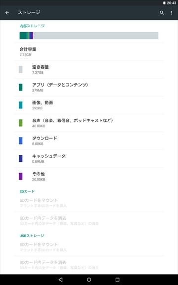 Chuwi Hi8 Proのストレージ空き容量(Android)