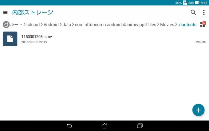 dアニメストアのダウンロードした動画の保存場所(ZenPad 7.0)